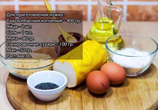 kak-zharit-kolbasnyj-syr-v-panirovke-1