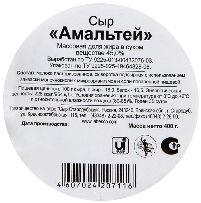 syr-amaltej-lattesco-2