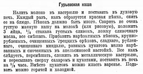 gurevskaya-kasha-1