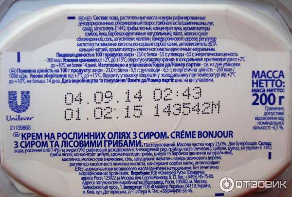 domashnyaya-rama-krem-bonzhur-recept-1