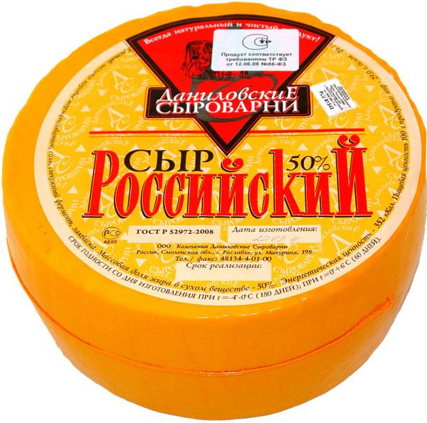 rossijskij-syr-sostav-bzhu-texnologiya-proizvodstva-2