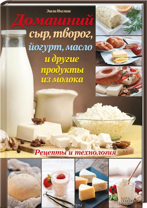 kniga-domashnij-syr-tvorog-jogurt-maslo-i-drugie-produkty-iz-moloka-1