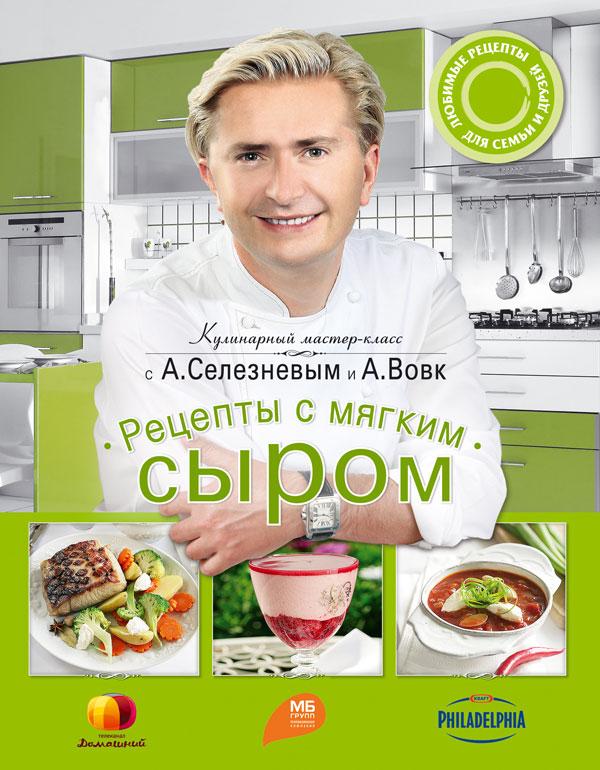 kniga-recepty-s-myagkim-syrom-seleznev-a-a-vovk-a-m-1