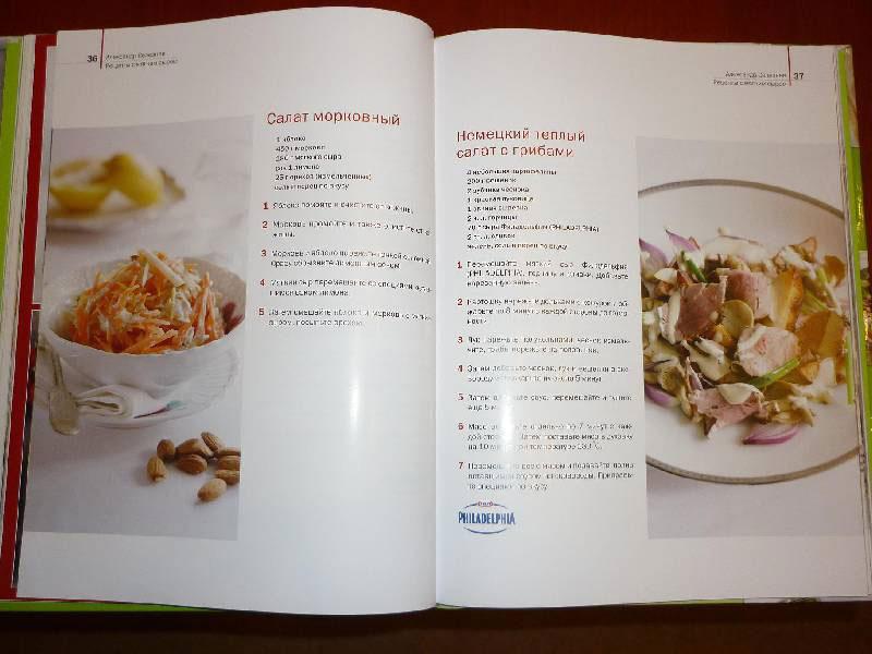kniga-recepty-s-myagkim-syrom-seleznev-a-a-vovk-a-m-10