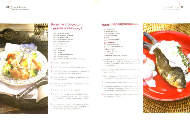 kniga-recepty-s-myagkim-syrom-seleznev-a-a-vovk-a-m-5