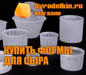 купить формы для сыра