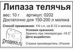 купить  липазу для сыра