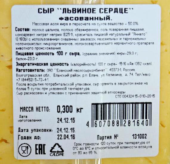 syr-lvinoe-serdce-vkus-otzyvy-bzhu-1