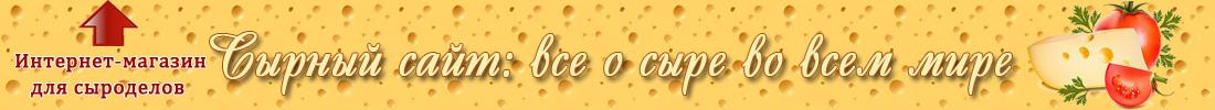 Сырный сайт — виды и рецепты сыра